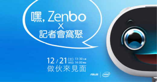 zenbo-taiwan-decemeber-event-announcement